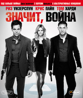 Blu-ray Значит, война / This Means War