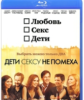 Blu-ray Дети сексу не помеха / Friends with Kids
