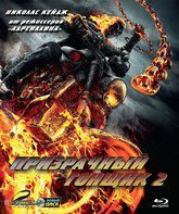 Blu-ray Призрачный гонщик 2 / Ghost Rider: Spirit of Vengeance