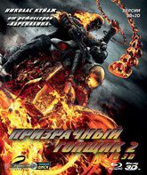 Blu-ray 3D Призрачный гонщик 2 (2D+3D) / Ghost Rider: Spirit of Vengeance (2D+3D)