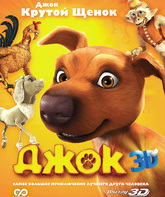 Blu-ray 3D Джок (3D) / Jock (3D)