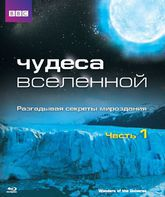 Blu-ray Чудеса Вселенной / BBC: Wonders of the Universe