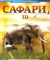 Blu-ray 3D Сафари (3D) / Safari: Africa (3D)