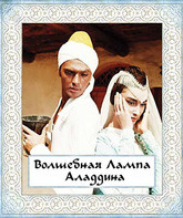 Blu-ray Волшебная лампа Аладдина / Aladdin's Magic Lamp (Volshebnaya lampa Aladdina)
