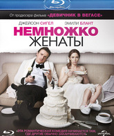 Blu-ray Немножко женаты / The Five-Year Engagement