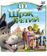 Blu-ray 3D Шрэк Третий (3D) / Shrek the Third (3D)