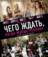 Blu-ray Чего ждать, когда ждешь ребенка / What to Expect When You're Expecting
