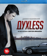 Blu-ray ДухLess / Soulless (Dukhless)