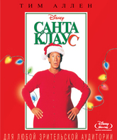 Blu-ray Санта Клаус / The Santa Clause