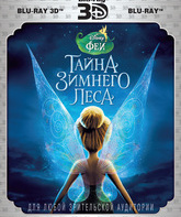 Blu-ray 3D Феи: Тайна зимнего леса (2D+3D) / Secret of the Wings (2D+3D)