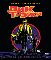 Blu-ray Дик Трэйси / Dick Tracy