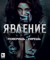 Blu-ray Явление / The Apparition