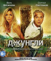 Blu-ray Джунгли / The Jungle (Dzhungli)