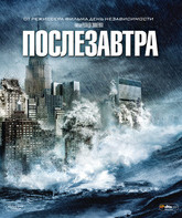 Blu-ray Послезавтра / The Day After Tomorrow