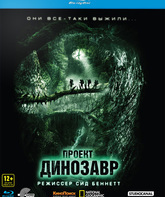 Blu-ray Проект «Динозавр» / The Dinosaur Project