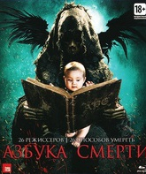 Blu-ray Азбука смерти / The ABCs of Death
