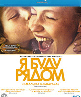 Blu-ray Я буду рядом / I'll Be Around (Ya budu ryadom)