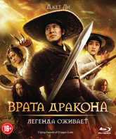Blu-ray Врата дракона / Long men fei jia (Flying Swords of Dragon Gate)