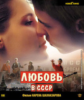 Blu-ray Любовь в СССР / Love in the USSR (Lyubov v SSSR)