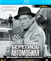 Blu-ray Берегись автомобиля / Beware of the Car (Beregis avtomobilya)