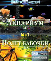 Blu-ray 3D Аквариум / Полет бабочки (3D) / Aquarium / Flight of the Monarch Butterfly (3D)