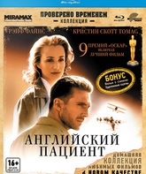 Blu-ray Английский пациент / The English Patient