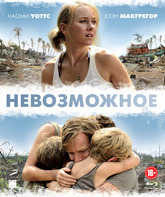 Blu-ray Невозможное / Lo imposible (The Impossible)