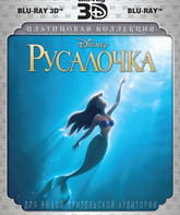 Blu-ray 3D Русалочка (3D) / The Little Mermaid (3D)