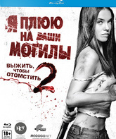 Blu-ray Я плюю на ваши могилы 2 / I Spit on Your Grave 2