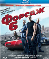 Blu-ray Форсаж 6 / The Fast and the Furious 6