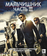 Blu-ray Мальчишник: Часть III / The Hangover Part III