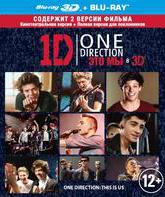 Blu-ray 3D One Direction: Это мы (3D) / This Is Us (3D)