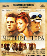 Blu-ray Четыре пера / The Four Feathers