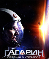 Blu-ray Гагарин. Первый в космосе / Gagarin: First in Space (Gagarin: Pervyy v kosmose)