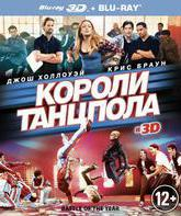 Blu-ray 3D Короли танцпола (3D) / Battle of the Year (3D)