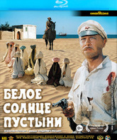 Blu-ray Белое солнце пустыни / The White Sun of the Desert (Beloe solntse pustyni)