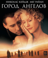 Blu-ray Город ангелов / City of Angels