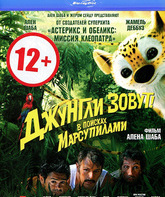 Blu-ray Джунгли зовут! В поисках Марсупилами / Sur la piste du Marsupilami (HOUBA! On the Trail of the Marsupilami)