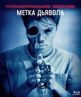 Blu-ray Паранормальное явление: Метка Дьявола / Paranormal Activity: The Marked Ones