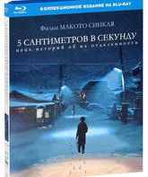Blu-ray 5 сантиметров в секунду / Byôsoku 5 senchimêtoru (5 Centimeters Per Second)