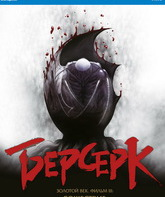 Blu-ray Берсерк. Золотой век: Фильм III. Сошествие / Beruseruku: Ougon jidai-hen III - Kourin (Berserk: The Golden Age Arc 3 - Descent)