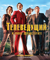 Blu-ray Телеведущий: И снова здравствуйте / Anchorman 2: The Legend Continues