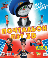 Blu-ray 3D Почтальон Пэт / Postman Pat: The Movie