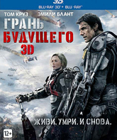 Blu-ray 3D Грань будущего (3D+2D) / Edge of Tomorrow (3D+2D)