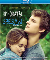 Blu-ray Виноваты звезды / The Fault in Our Stars