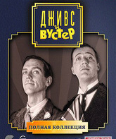 Blu-ray Дживс и Вустер: Полная коллекция / Jeeves and Wooster (The Complete Collection) (1990-1993)