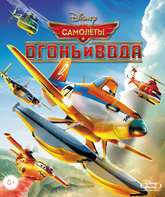 Blu-ray Самолеты: Огонь и вода / Planes: Fire and Rescue