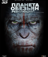 Blu-ray 3D Планета обезьян: Революция (3D) / Dawn of the Planet of the Apes (3D)