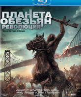Blu-ray Планета обезьян: Революция / Dawn of the Planet of the Apes
