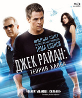 Blu-ray Джек Райан: Теория хаоса / Jack Ryan: Shadow Recruit